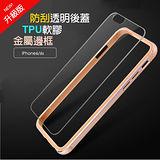 APPLE iPhone 6s Plus / 6 Plus (5.5吋)手機金屬保護邊框 後蓋式 保護殼 背板防刮