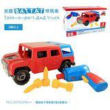 美國 B.Toys 感統玩具 Battat系列-悍馬車 Take a part truck