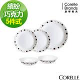 CORELLE 康寧繽紛巧克力5件式餐盤組-E01