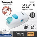 日本國際牌 Panasonic 兒童安全理髮器 整髮器 造型修剪 兒童電剪 ER3300P