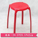 高亮彩鐵腳圓椅凳-紅色(29.5*29.5*42cm)