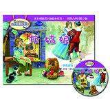 【閣林文創】3D立體童話劇場-灰姑娘 (1書+1CD)