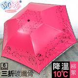獨家降溫 10℃ 三折碳纖骨 - 柳絮【桃紅色】SGS認證/防曬/抗UV/大傘面/折傘-日本雨之戀