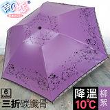 獨家降溫 10℃ 三折碳纖骨 - 柳絮【亮紫色】SGS認證/防曬/抗UV/大傘面/折傘-日本雨之戀