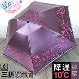 獨家降溫 10℃ 三折碳纖骨 - 柳絮【葡萄紫】SGS認證/防曬/抗UV/大傘面/折傘-日本雨之戀