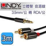 LINDY 3.5mm 公 轉 RCA/公 立體聲 音源線 3m (92022)