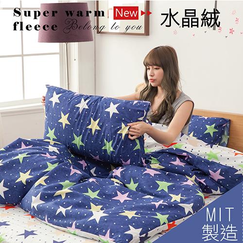 【伊柔寢飾】MIT台灣製造.水晶絨雙人床包被套四件組-亮晶晶