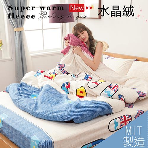 【伊柔寢飾】MIT台灣製造.水晶絨雙人床包被套四件組-萊爾維克