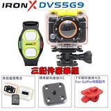 【豪華組】DXG IRONX 運動攝影機DVS-5G9(附腕帶遙控器)