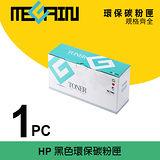 美佳音 HP CF226A 黑色環保再生碳粉匣 (適用M402N/M402DN/M426fdn/402dn)