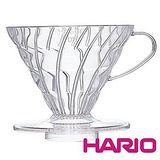 HARIO V60透明02樹脂濾杯 1~4杯 VD-02T