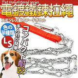 dyy》寵物鍍鐵鍊拉繩120cm好擋頭防止狗咬斷