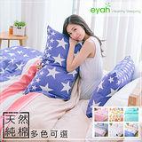 【eyah】單人三件式-100%天然純棉舖棉兩用被床包組-DL-(多色可選)