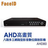 FaceID AHD80八路 HD全多工高畫質監視器遠端監控 主機