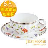 【Just Home】茱莉雅高級骨瓷6入咖啡杯盤組(不附收納架)