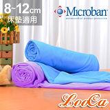【LooCa】美國抗菌8-12cm薄床墊布套-拉鍊式(雙人5尺)