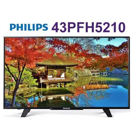 PHILIPS 飛利浦43吋淨藍光液晶顯示器+視訊盒 (43PFH5210) 送陶板屋餐券2張