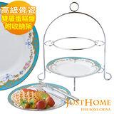 【Just Home】藍色宮廷高級骨瓷雙層蛋糕盤附架(附禮盒)