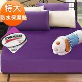 J-bedtime【時尚深紫】3M吸濕排汗X防水透氣網眼布特大床包式保潔墊