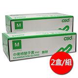 【中衛】PVC檢驗手套(無粉)-(M號)2盒/組