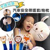窩自在 韓國卡通可愛動物汽車安全帶護套兒童抱枕 (23*50cm)