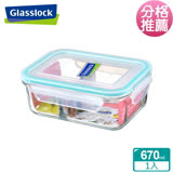 (任選)Glasslock強化玻璃分格微波保鮮盒 - 長方形670ml一入
