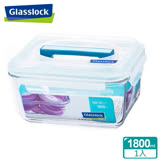 (任選)Glasslock強化玻璃微波保鮮盒 - 長方形附提把1800ml