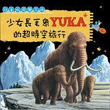 【閣林文創】少女長毛象YUKA的超時空旅行 (1書1DVD)