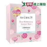 ★買一送一★我的美麗日記玫瑰保濕花萃面膜7片