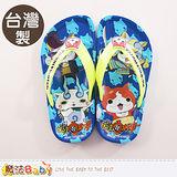 魔法Baby~童鞋 台灣製妖怪手錶正版兒童夾腳拖鞋 sh9715