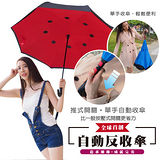 bepro 全球首創自動可站立反收傘