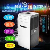 ZANWA晶華 移動式快速冷暖氣機/除濕機/空調機 ZW26H-1160