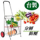 TRENY台製分層防壓折疊菜籃車