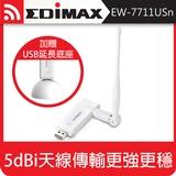 EDIMAX 訊舟 EW-7711USn N150高增益USB無線網路卡(可換式天線)