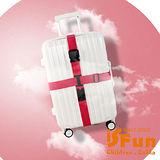【iSFun】十字綑綁*行李箱打包帶/二色可選