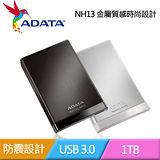 ADATA威剛 NH13 1TB USB3.0 2.5吋防震鋁殼行動硬碟