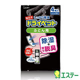 ST雞仔牌 備長炭吸濕消臭劑-棉被用(51g x 4入) ST-907854