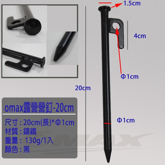 omax超堅固露營營釘-20cm-8入