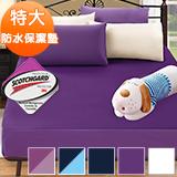 J-bedtime【時尚系列】3M吸濕排汗X防水透氣網眼布特大床包式保潔墊(多款任選)