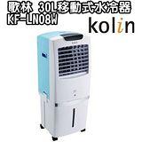 【歌林 Kolin】30L 負離子移動式水冷扇/水冷氣 KF-LN08W