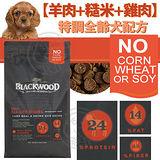 Blackwood 柏萊富《羊肉+糙米+雞肉》特調全齡犬配方-1磅