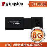 Kingston 金士頓 DT100G3 USB3.0 8G 隨身碟(DT100G3/8GBFR)