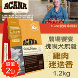【ACANA愛肯拿 農場饗宴】挑嘴犬無榖 雞肉迷迭香(1.2kgx2包)