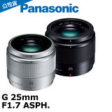 Panasonic LUMIX G 25mm F1.7 ASPH 定焦鏡 人像鏡(H-H025,公司貨)送保護鏡~