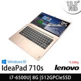 Lenovo IdeaPad 710S 13.3吋FHD/i7-6500/512GSSD/Win10極輕筆電(80SW007WTW)(絲綢金)-送鍵盤膜+滑鼠墊+筆電包+滑鼠