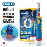 ▼【德國百靈BRAUN】歐樂B 迪士尼充電式兒童電動牙刷D10