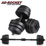 【AD-ROCKET】環保槓鈴啞鈴兩用組合(30kg)/健身器材/舉重/核心訓練