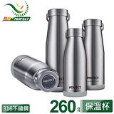 台灣理想PERFECT 日式316不鏽鋼可提式真空保溫杯 260cc