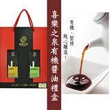 喜樂之泉有機醬油禮盒2入(500ML)