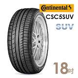 【德國馬牌】CSC5 SUV運動性能輪胎 送專業安裝定位225/60/18(適用於CRV 2.4 VTI-S等車型)